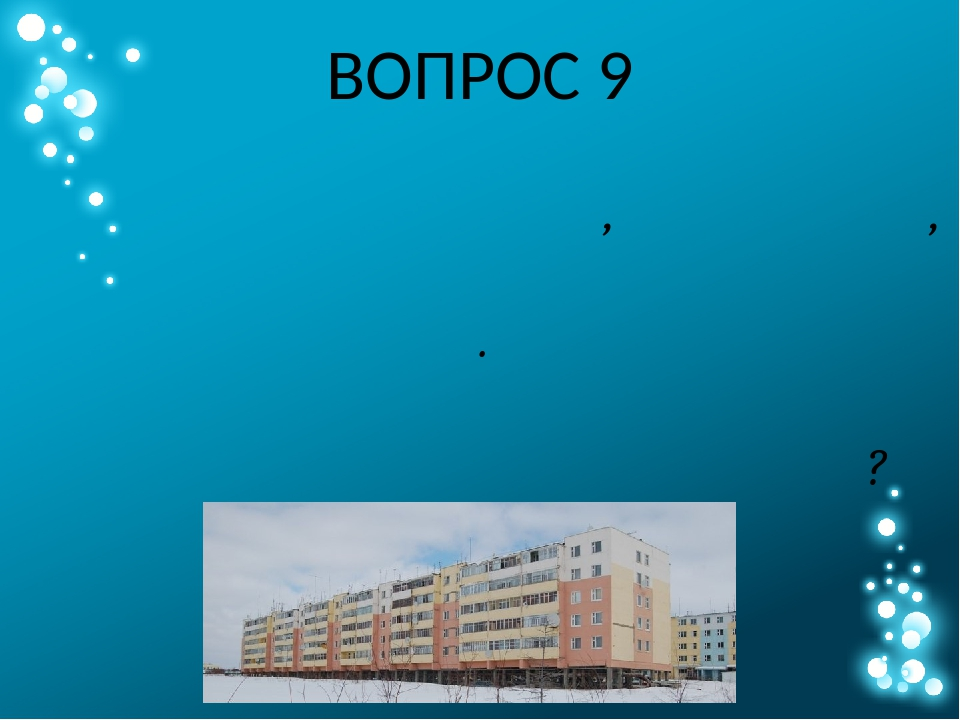 ВОПРОС 9 Такие дома на сваях можно увидеть в Норильске, Салехарде, Певеке и н...