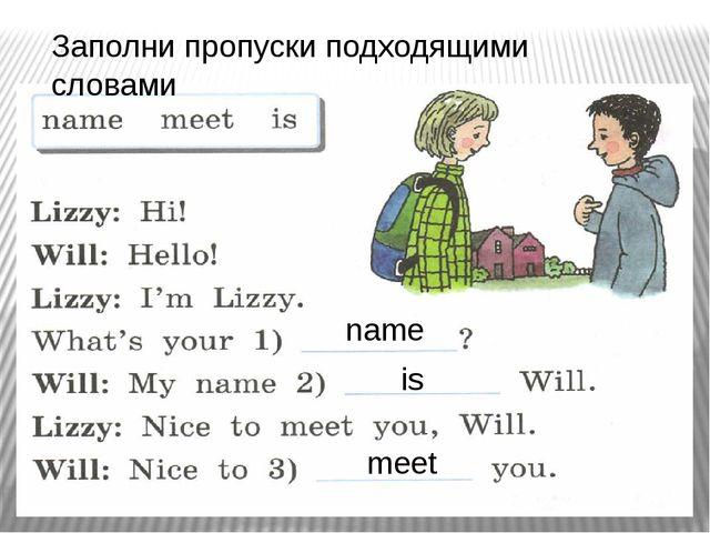 английский 2 класс тема знакомство