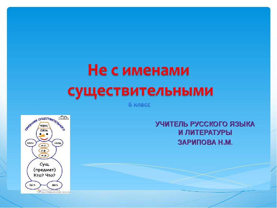 УЧИТЕЛЬ РУССКОГО ЯЗЫКА И ЛИТЕРАТУРЫ ЗАРИПОВА Н.М.