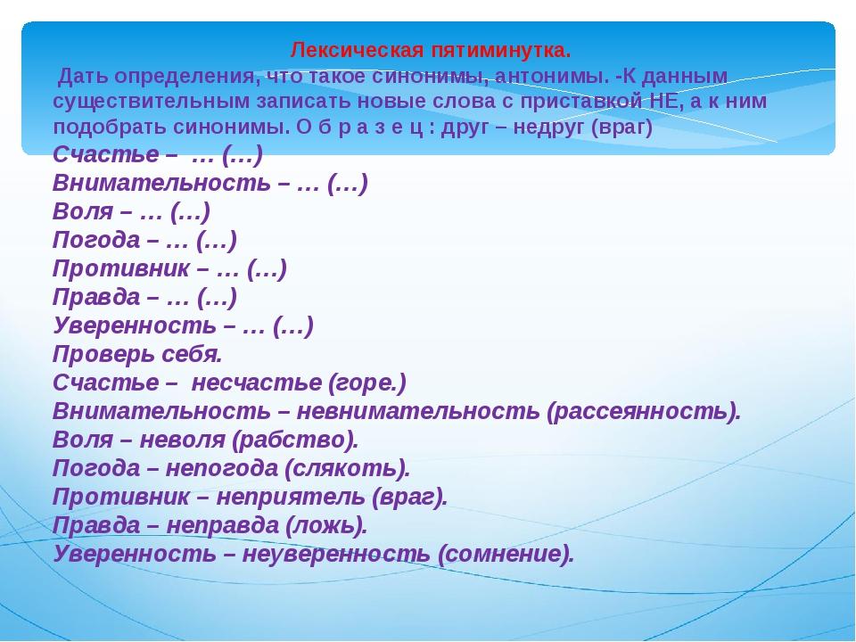 Лексическая пятиминутка. Дать определения, что такое синонимы, антонимы. -К...