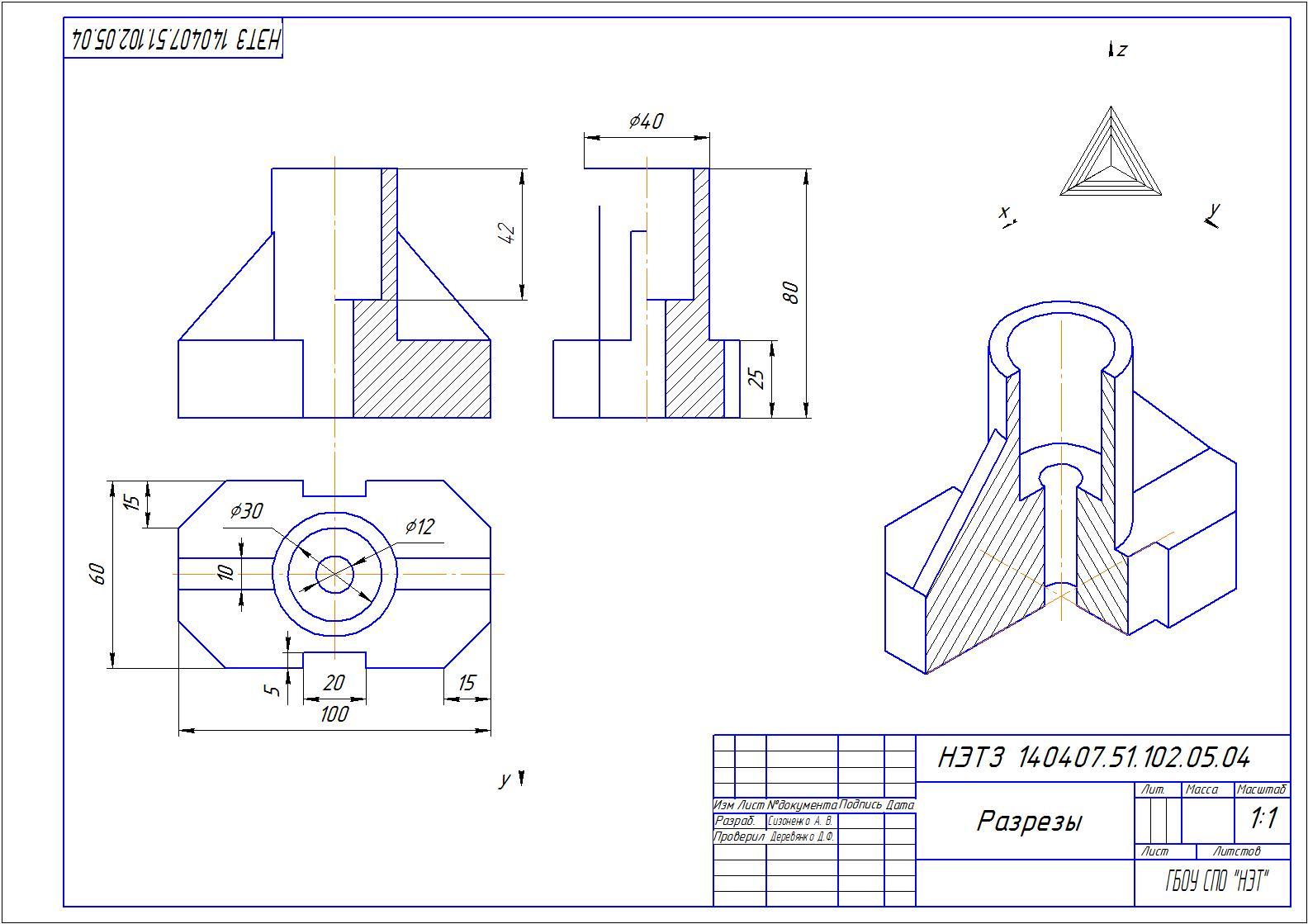 Контрольная работа инженерная графика 1 курс 7735
