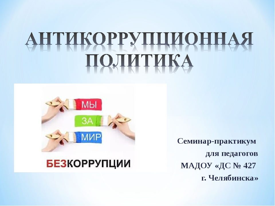 Семинар-практикум для педагогов МАДОУ «ДС № 427 г. Челябинска»