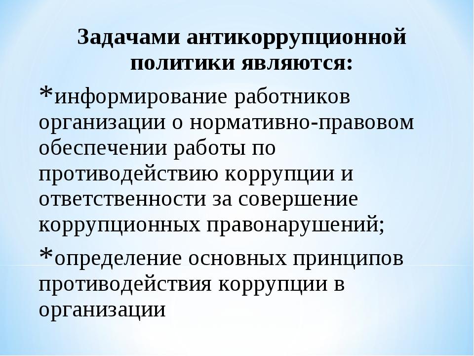 Задачами антикоррупционной политики являются: информирование работников орган...