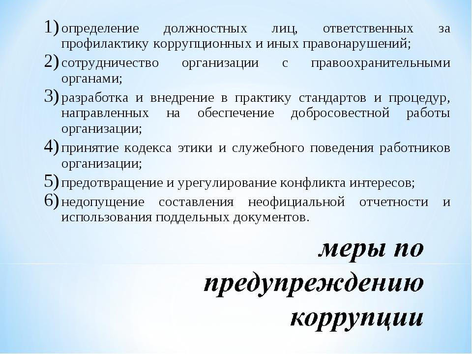 определение должностных лиц, ответственных за профилактику коррупционных и ин...