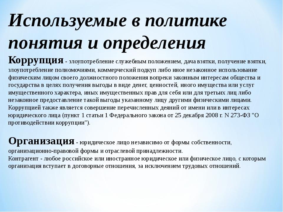 Используемые в политике понятия и определения Коррупция - злоупотребление слу...