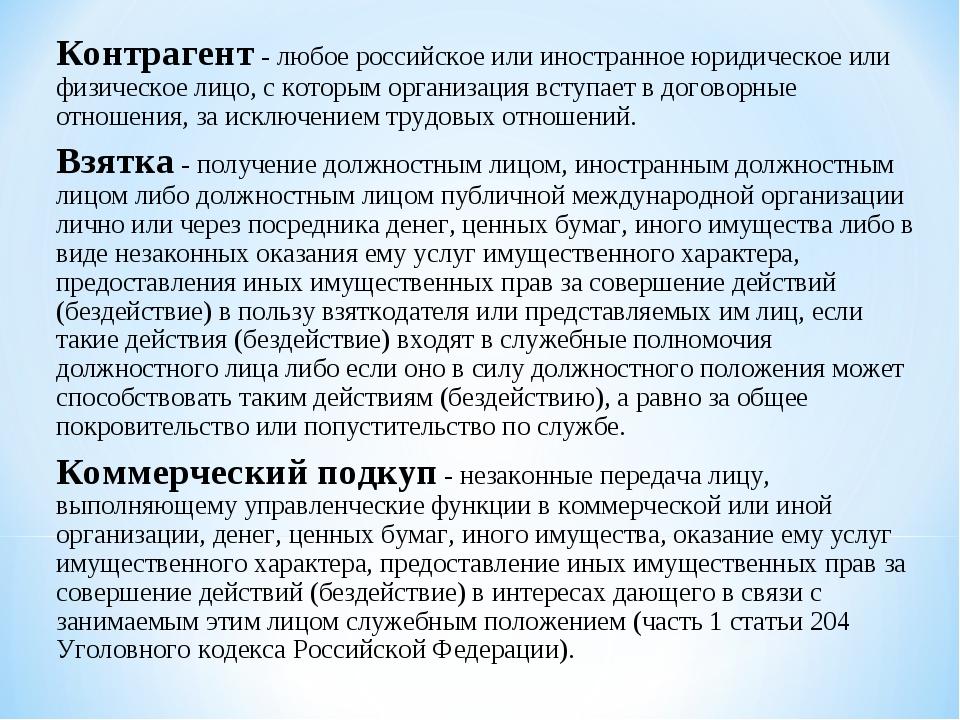 Контрагент - любое российское или иностранное юридическое или физическое лицо...