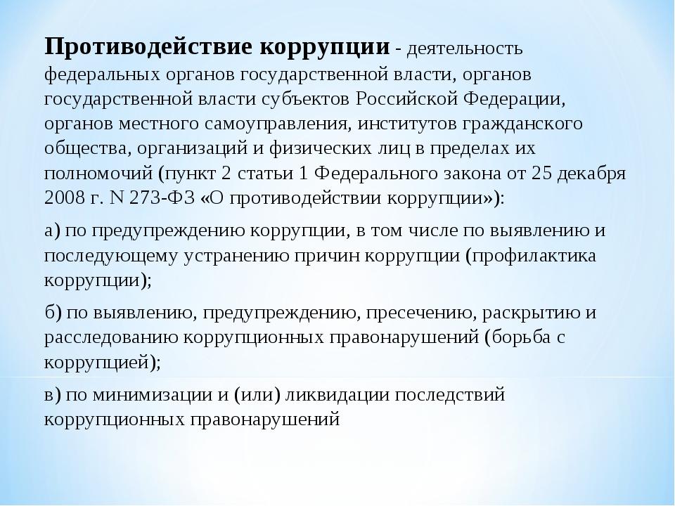 Противодействие коррупции - деятельность федеральных органов государственной...