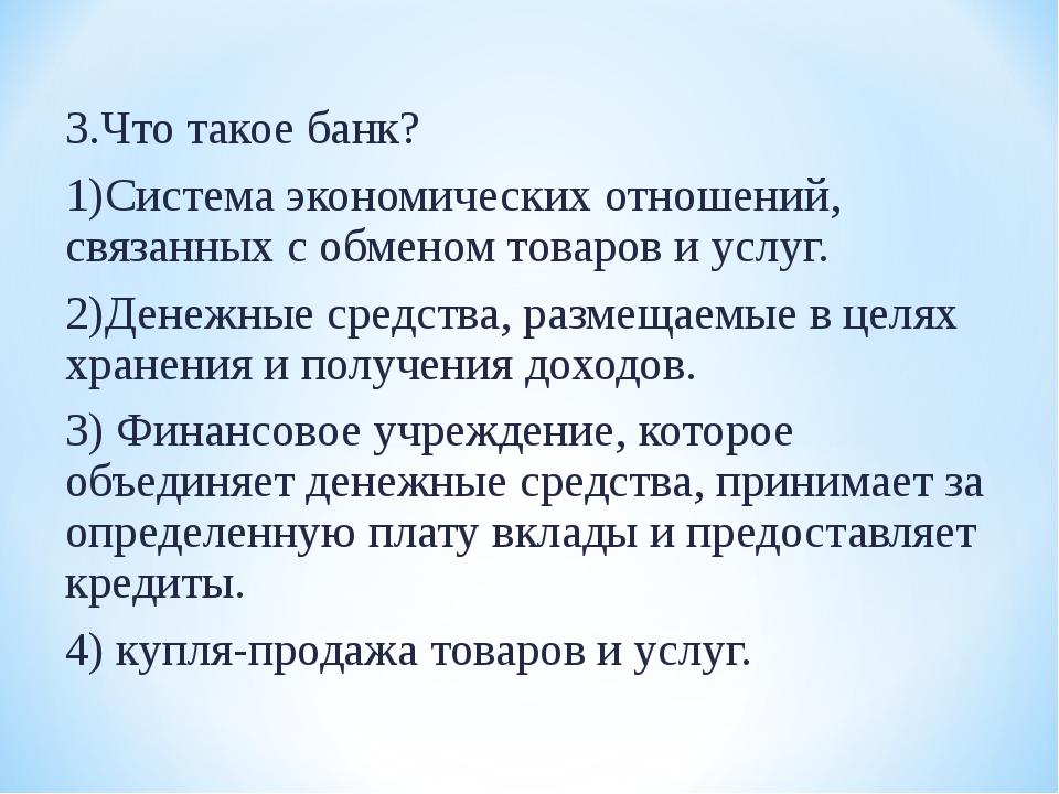 3.Что такое банк? 1)Система экономических отношений, связанных с обменом това...