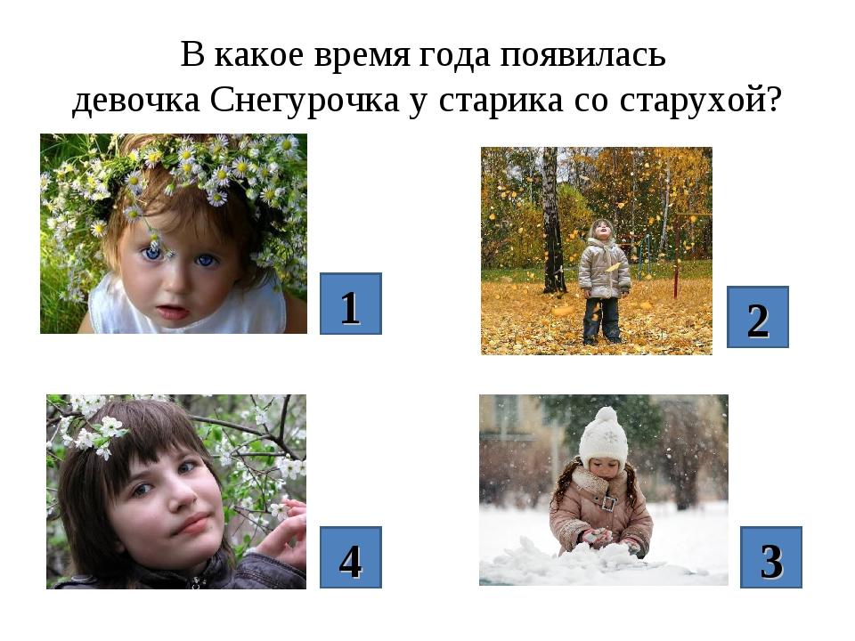 В какое время года появилась девочка Снегурочка у старика со старухой? 1 2 4 3