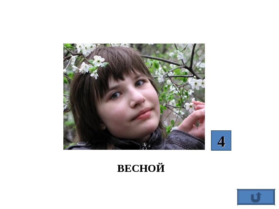 ВЕСНОЙ 4