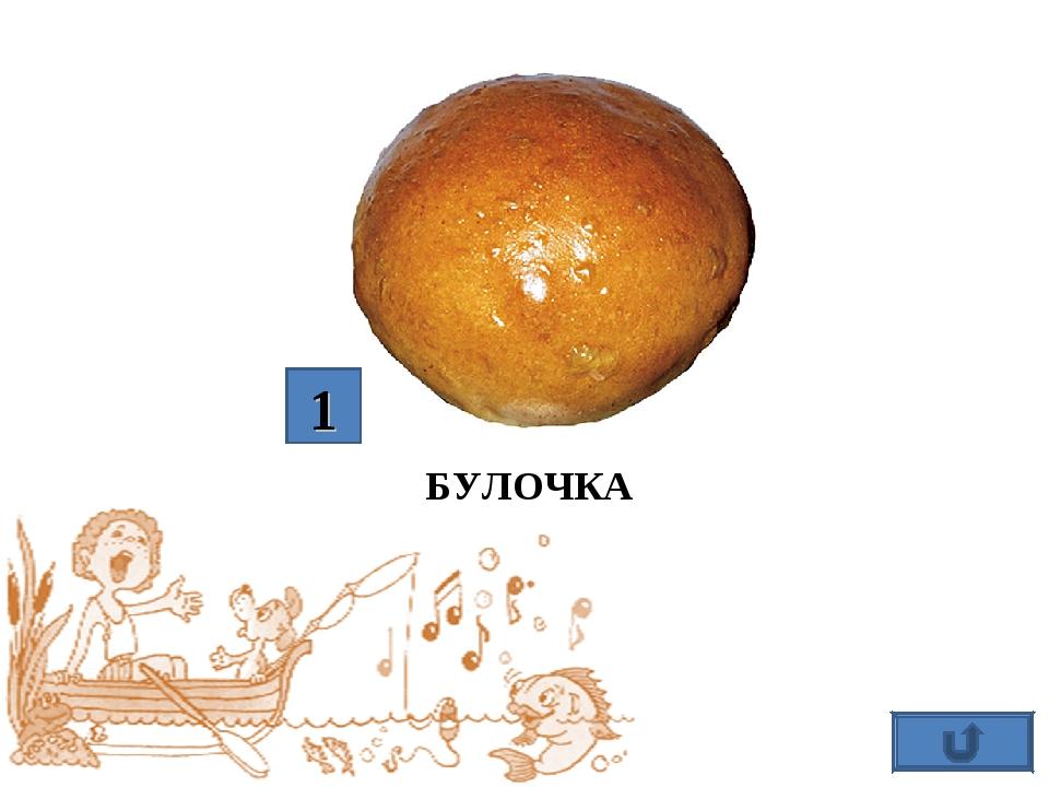 БУЛОЧКА 1