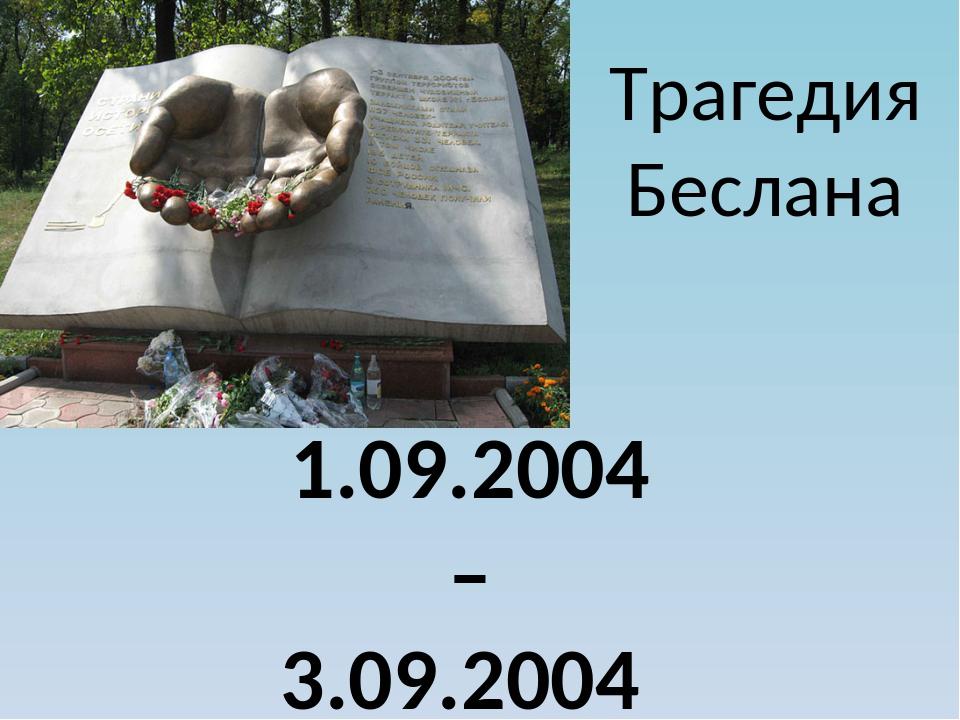 Трагедия Беслана 1.09.2004 – 3.09.2004