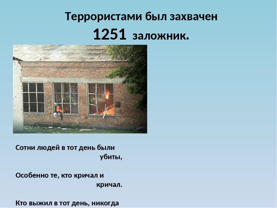 Террористами был захвачен 1251 заложник. Сотни людей в тот день были убиты, О...
