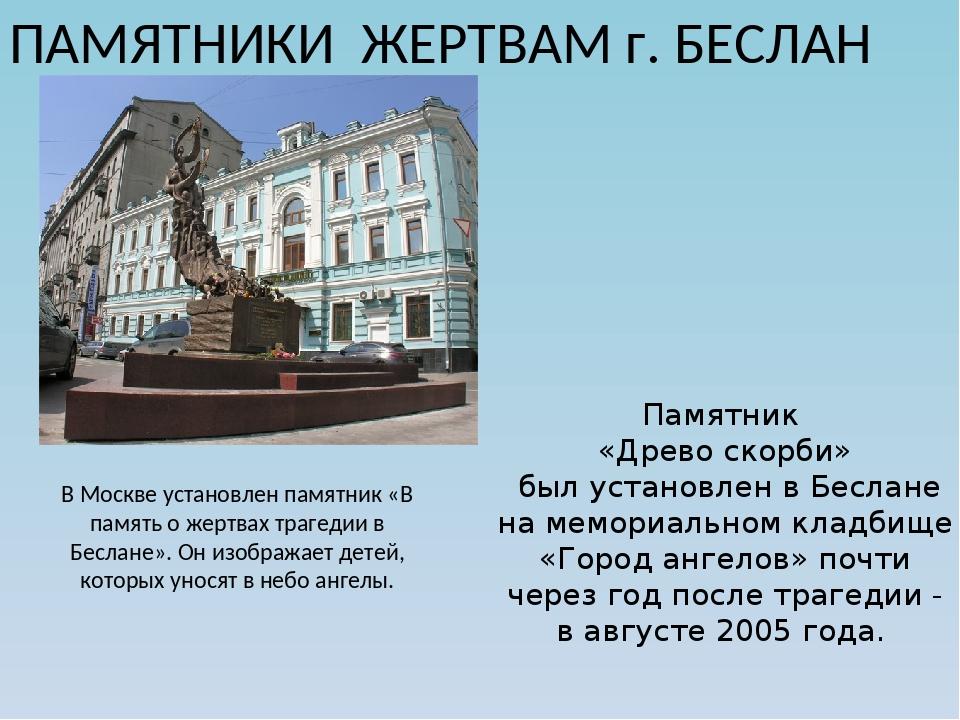 ПАМЯТНИКИ ЖЕРТВАМ г. БЕСЛАН В Москве установлен памятник «В память о жертвах...