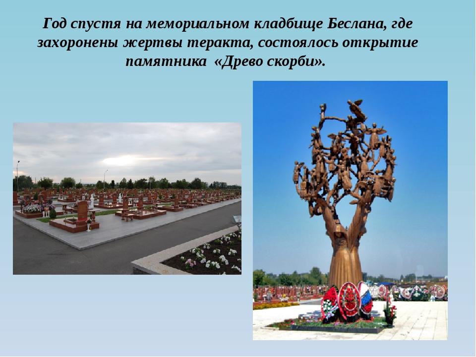 Год спустя на мемориальном кладбище Беслана, где захоронены жертвы теракта, с...