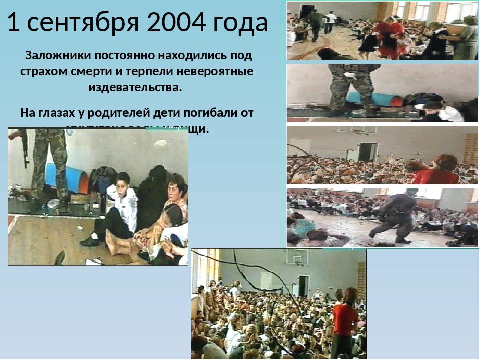 1 сентября 2004 года Заложники постоянно находились под страхом смерти и терп...