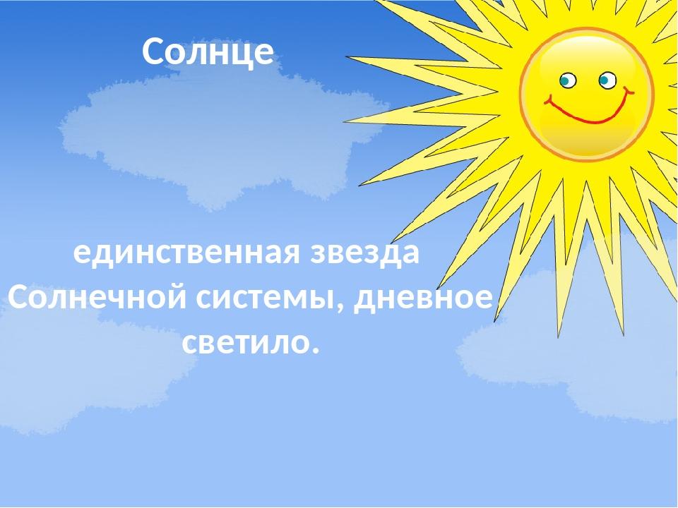 Открытка солнце для небо, днем рождения