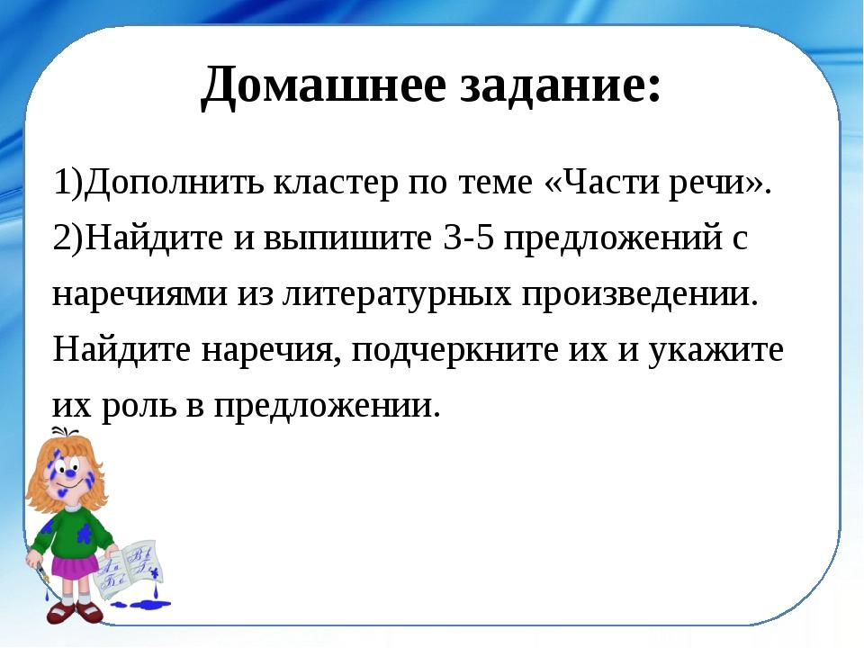 Домашнее задание: 1)Дополнить кластер по теме «Части речи». 2)Найдите и выпиш...