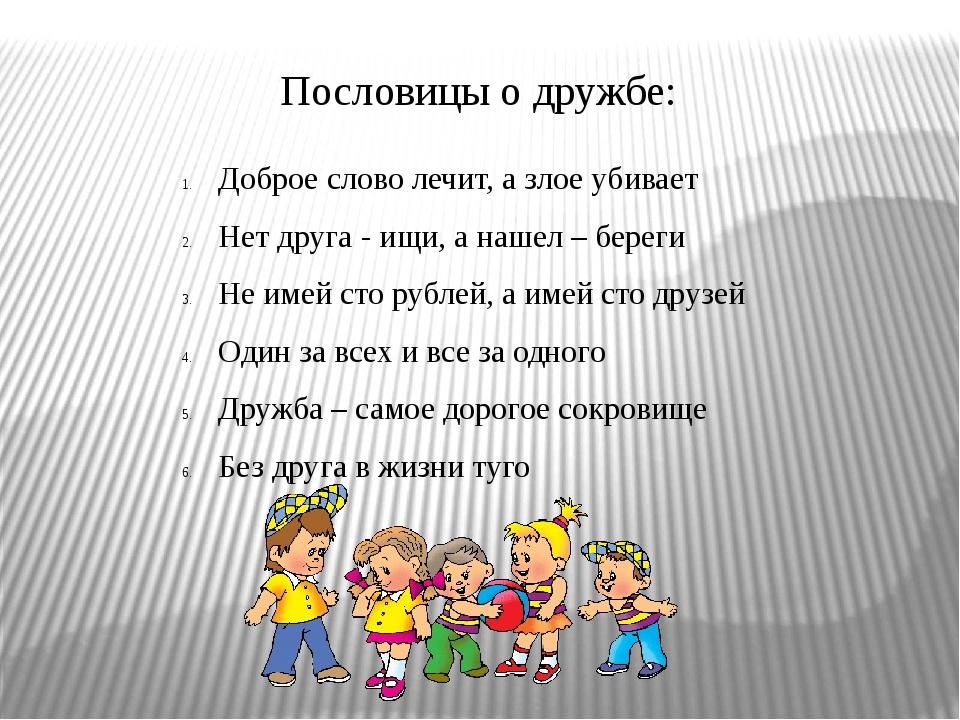 Картинки с пословицами о дружбе
