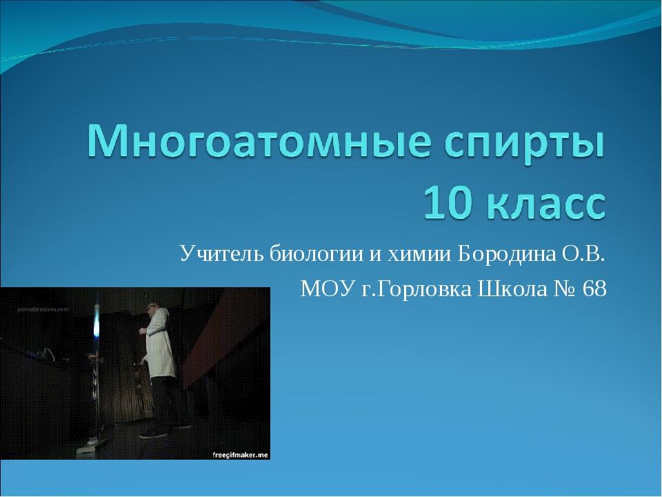 Учитель биологии и химии Бородина О.В. МОУ г.Горловка Школа № 68