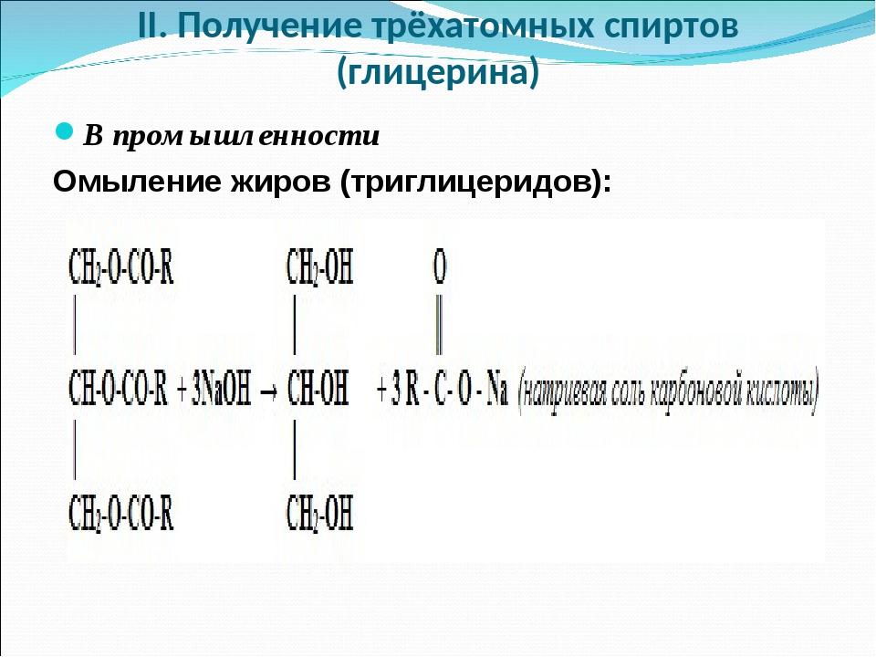 II. Получение трёхатомных спиртов (глицерина) В промышленности Омыление жиров...
