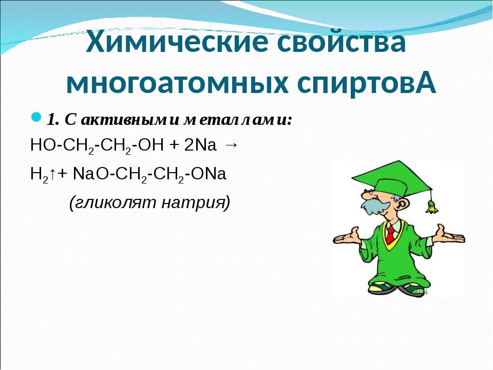 Химические свойства многоатомных спиртов 1. С активными металлами: HO-CH2-C...
