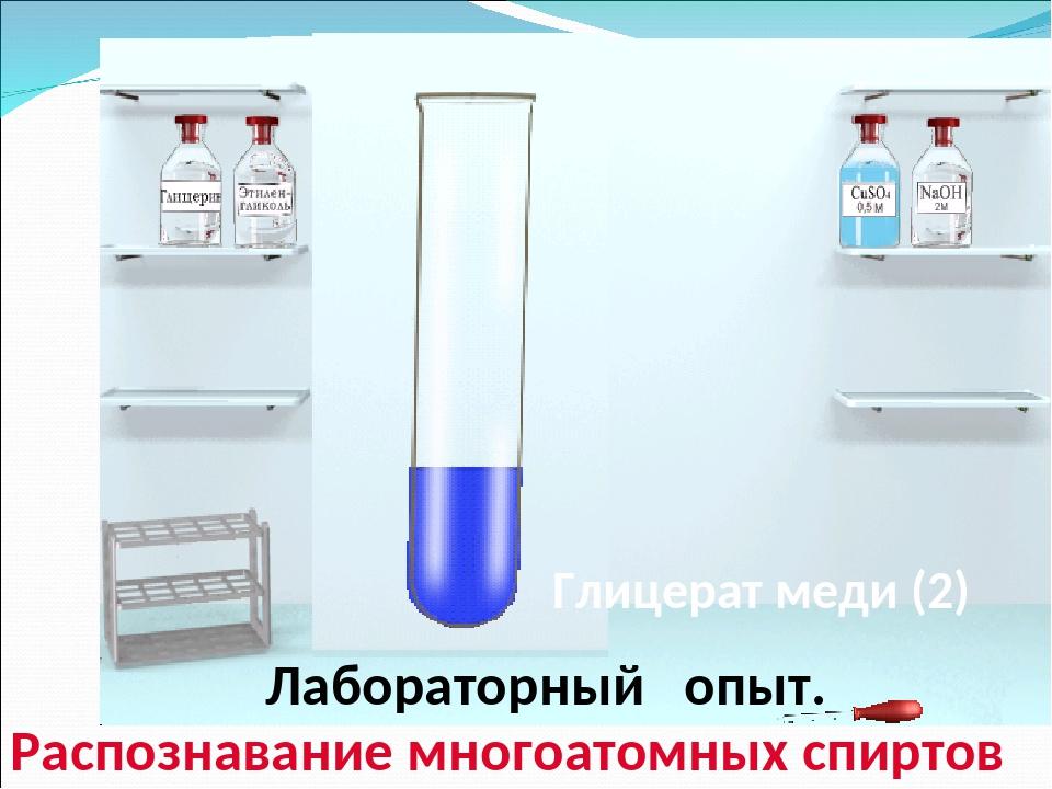 Глицерат меди (2) Лабораторный опыт. Распознавание многоатомных спиртов
