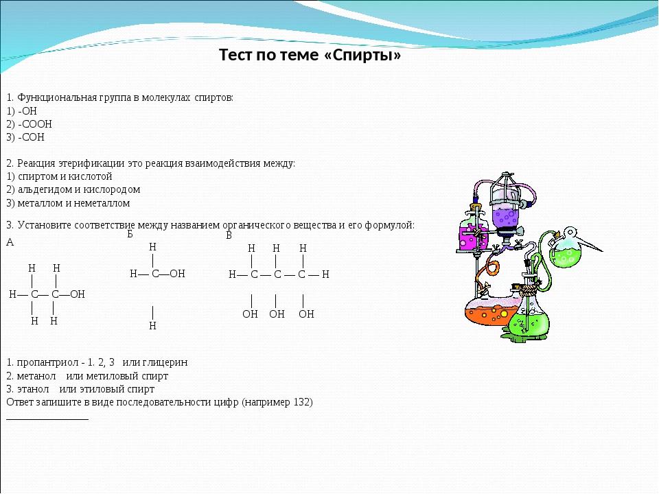 Тест по теме «Спирты» 1. Функциональная группа в молекулах спиртов: 1) -OH 2)...