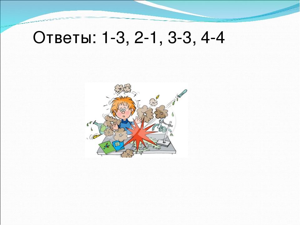 Ответы: 1-3, 2-1, 3-3, 4-4