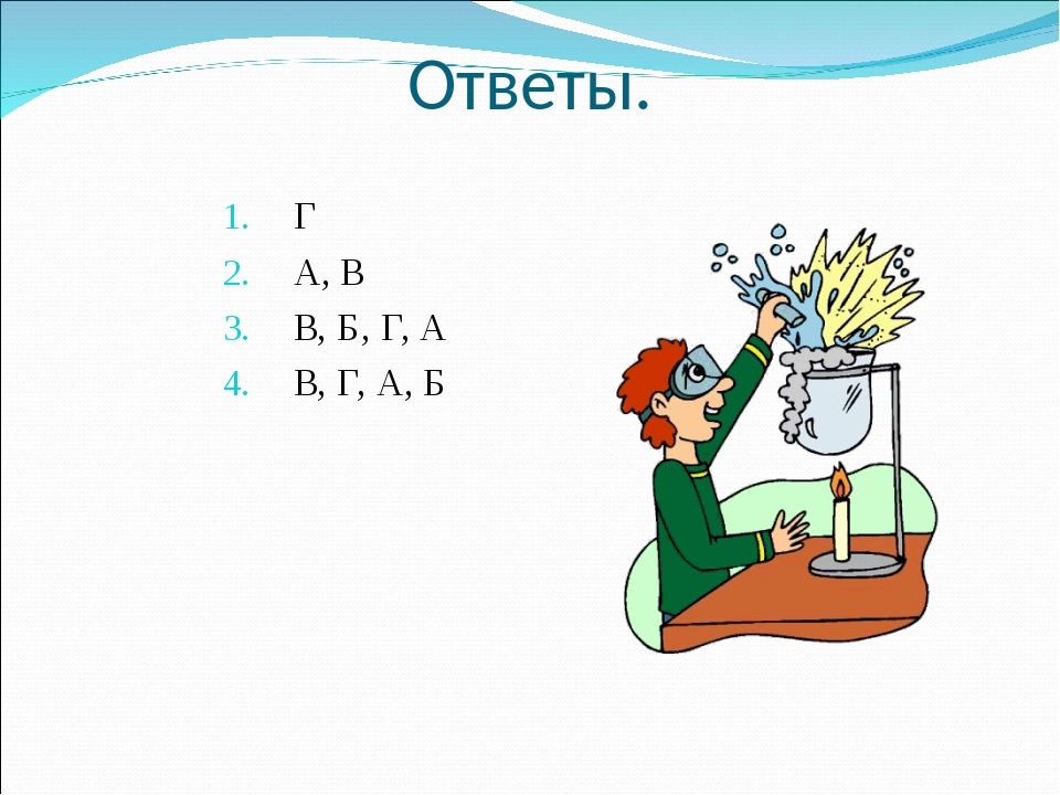 Ответы. Г А, В В, Б, Г, А В, Г, А, Б