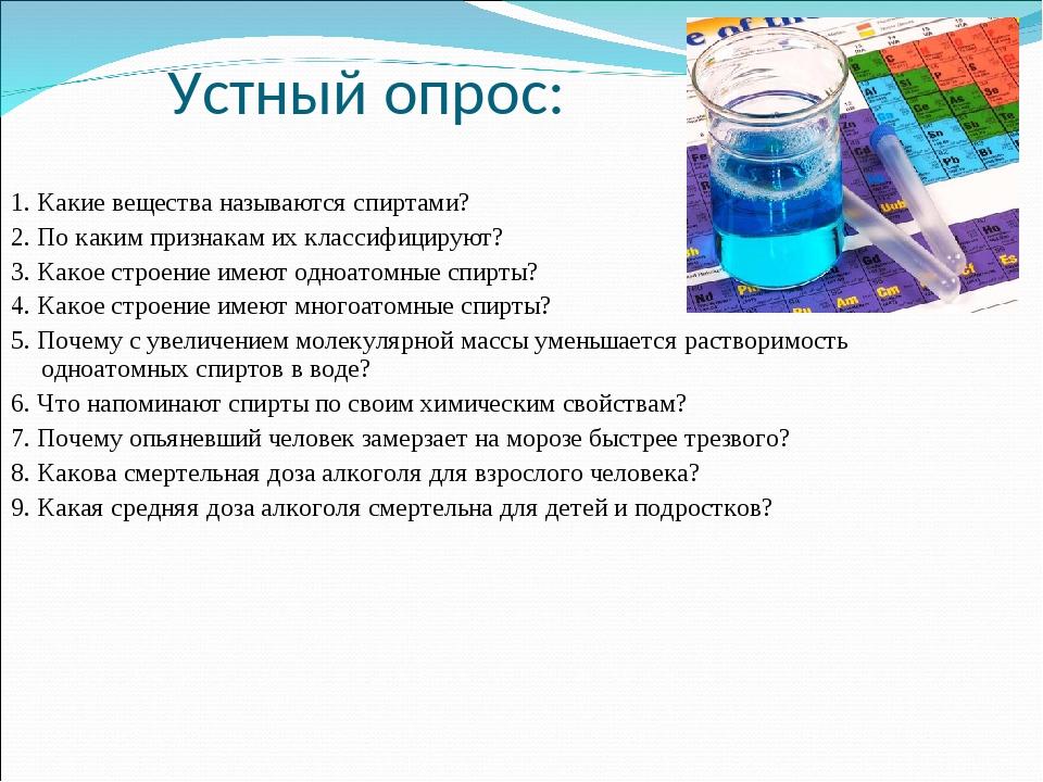 Устный опрос: 1. Какие вещества называются спиртами? 2. По каким признакам их...