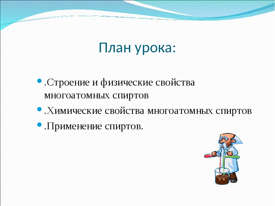 План урока: .Строение и физические свойства многоатомных спиртов .Химические...