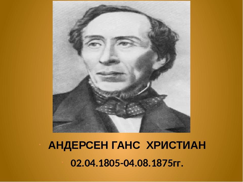 АНДЕРСЕН ГАНС ХРИСТИАН 02.04.1805-04.08.1875гг.