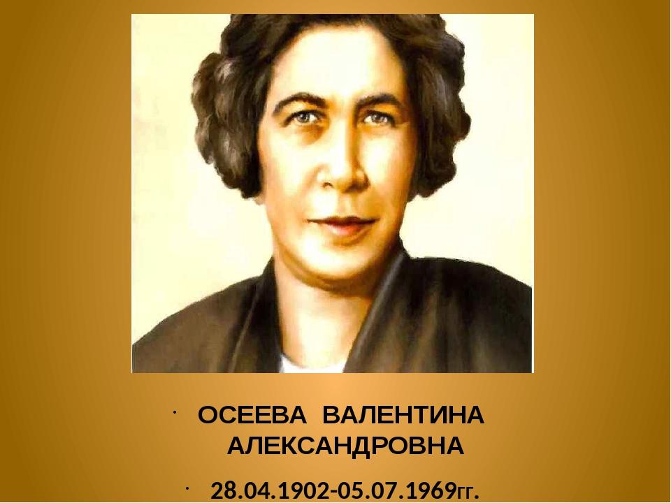 ОСЕЕВА ВАЛЕНТИНА АЛЕКСАНДРОВНА 28.04.1902-05.07.1969ГГ.