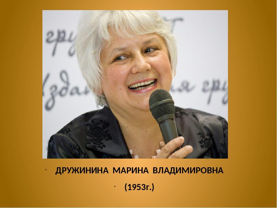 ДРУЖИНИНА МАРИНА ВЛАДИМИРОВНА (1953г.)