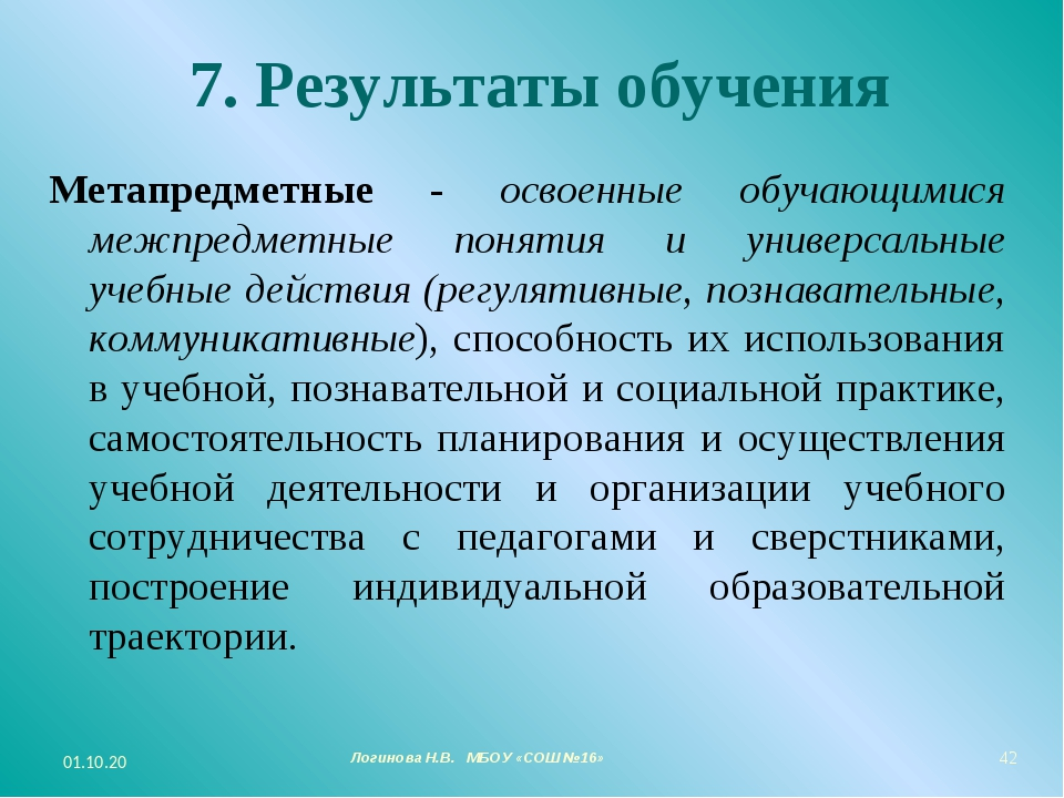 7. Результаты обучения Метапредметные - освоенные обучающимися межпредметные...