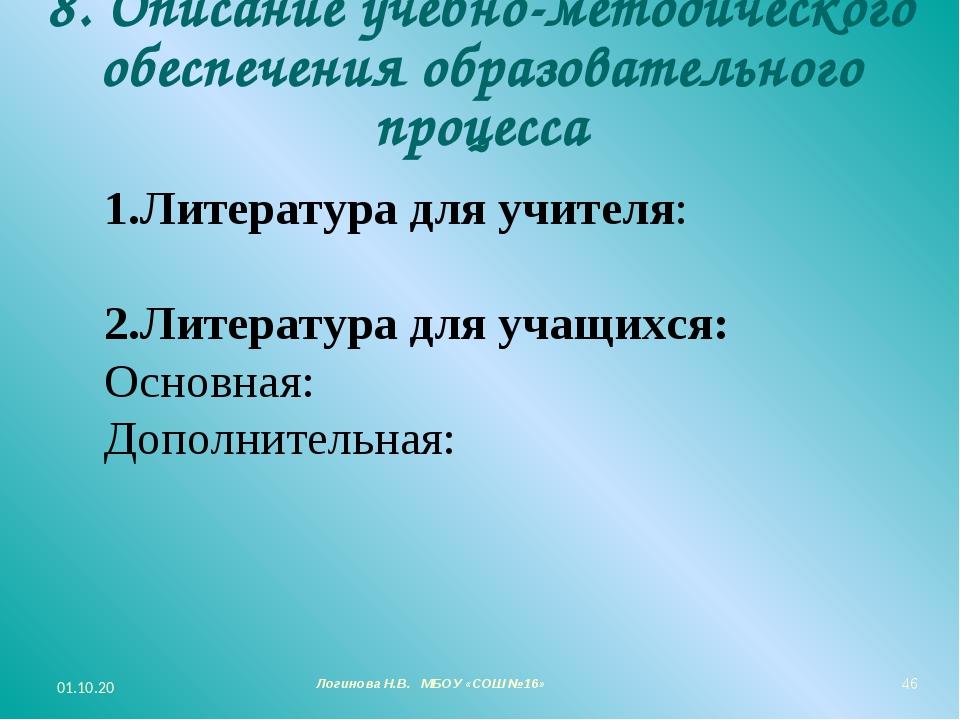 8. Описание учебно-методического обеспечения образовательного процесса 1.Лите...