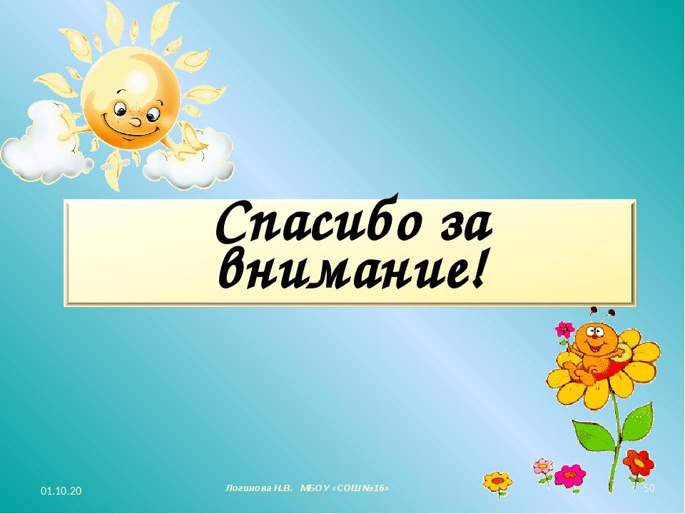* Логинова Н.В. МБОУ «СОШ №16» *