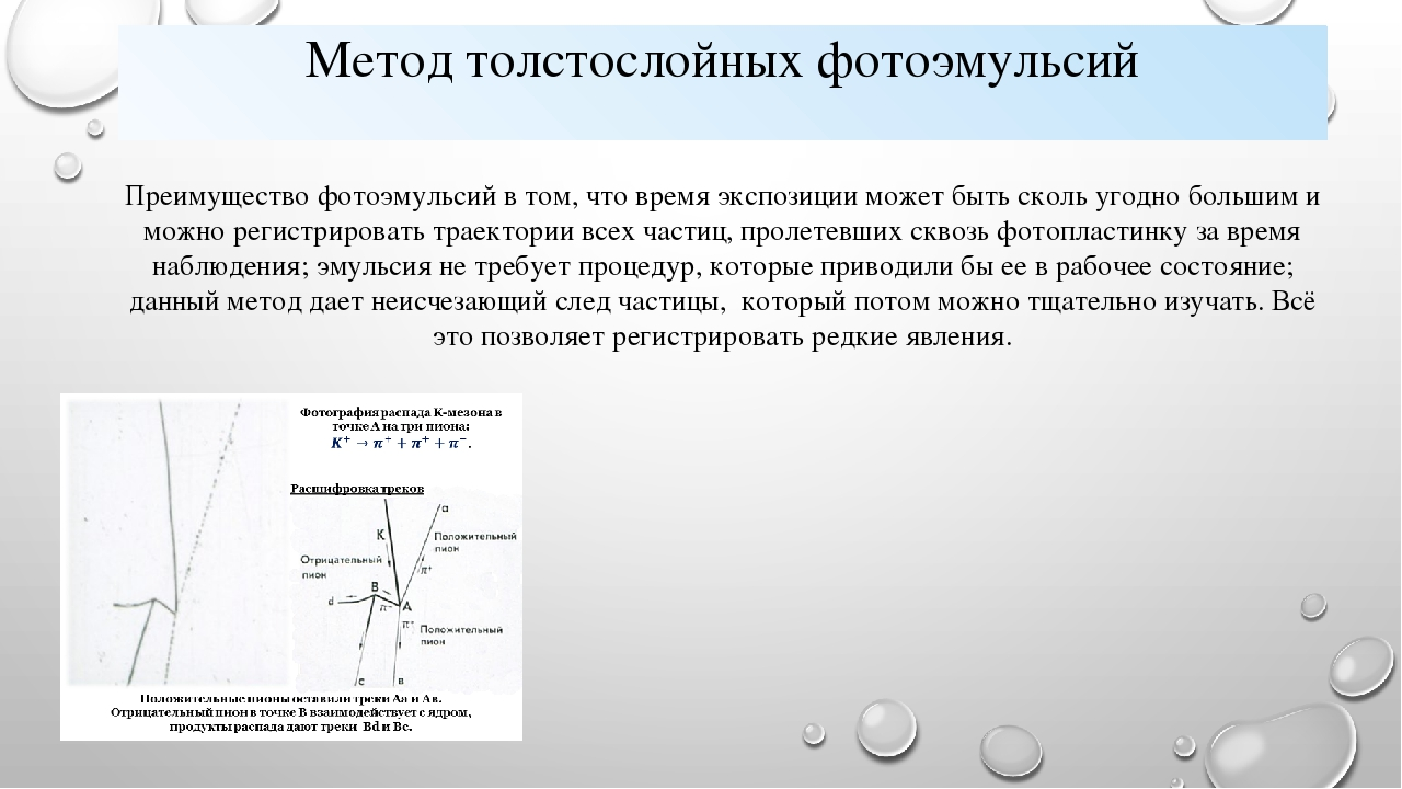 Метод толстослойных фотоэмульсий Преимущество фотоэмульсий в том, что время э...