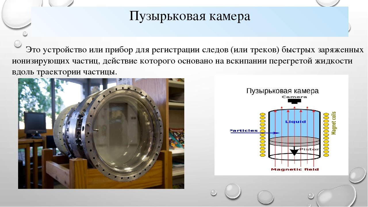 Пузырьковая камера . Это устройство или прибор для регистрации следов (или т...