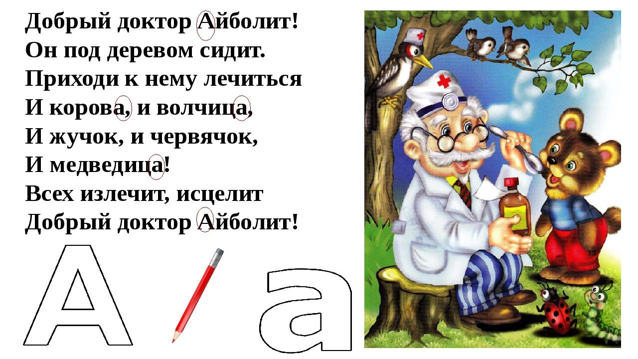 Анекдот: Сидит доктор Айболит под деревом и приговаривает…