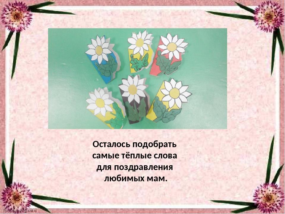 Презентации открытки для мамы, темой выздоравливай