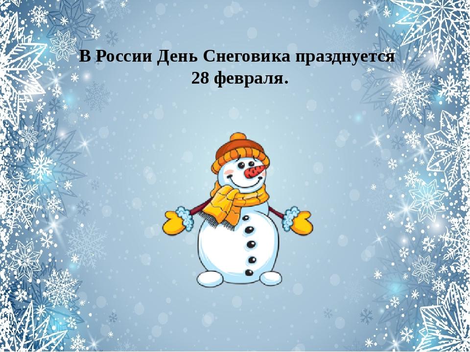 Провожая зиму календарную