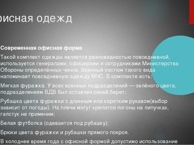 Парадная Форма Одежды Российской Армии и Флота Нового Образца ... | 480x640