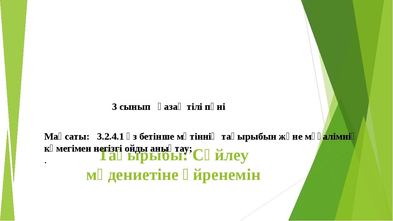 Тақырыбы: Сөйлеу мәдениетіне үйренемін 3 сынып қазақ тілі пәні Мақсаты: 3.2....