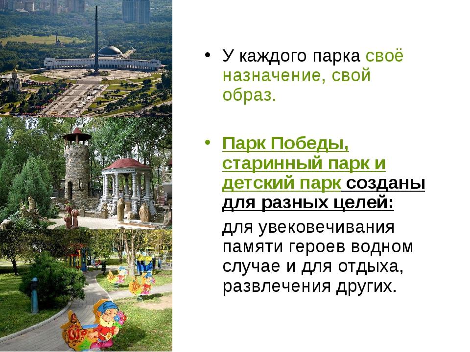 У каждого парка своё назначение, свой образ. Парк Победы, старинный парк и де...