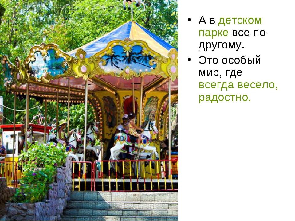 А в детском парке все по-другому. Это особый мир, где всегда весело, радостно.