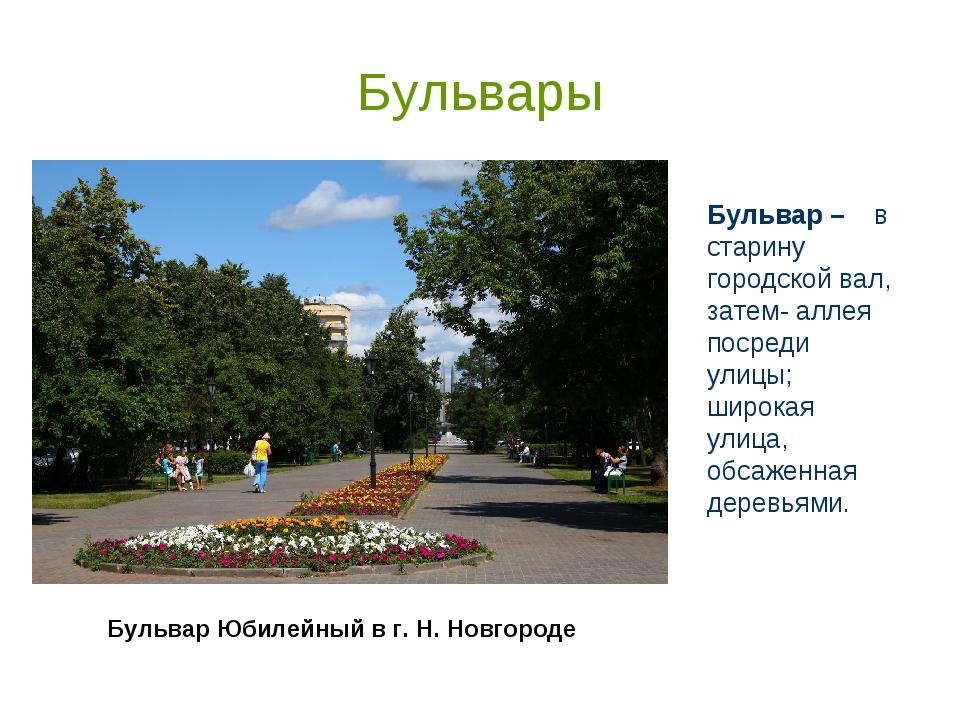 Бульвары Бульвар Юбилейный в г. Н. Новгороде Бульвар – в старину городской ва...