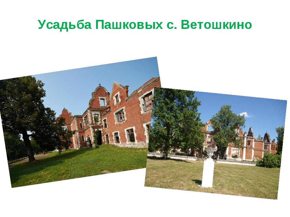 Усадьба Пашковых с. Ветошкино
