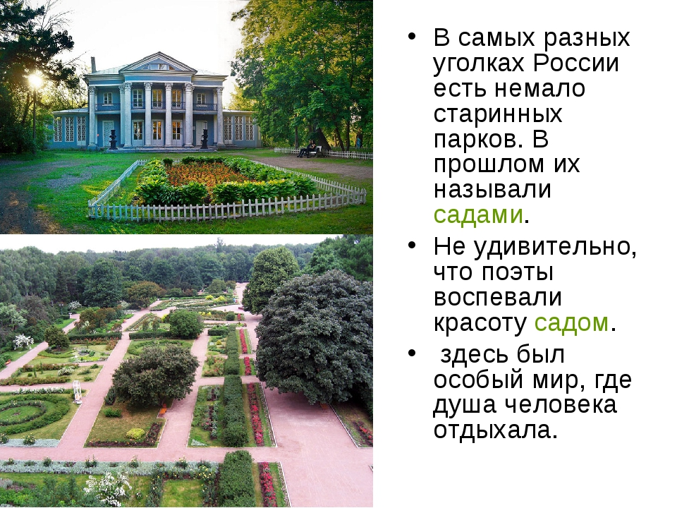 В самых разных уголках России есть немало старинных парков. В прошлом их назы...